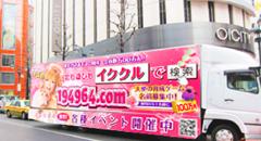 出会い系サイト イククルのバス型広告